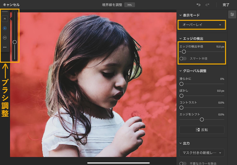 iPad版Photoshop「境界線調整ツール」:表示モードとエッジの検出