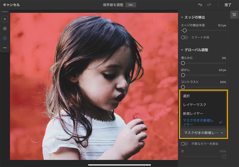 iPad版Photoshop「境界線調整ツール」:出力方法を指定する