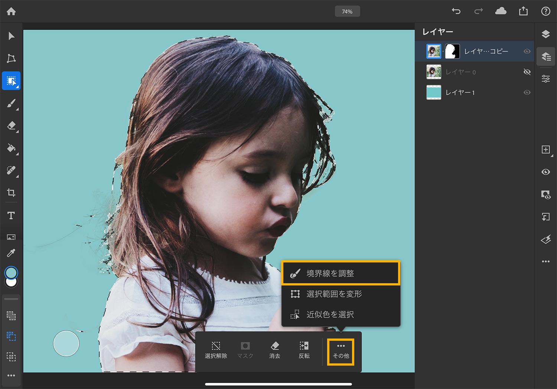 iPad版Photoshop「境界線調整ツール」:選択範囲を読み込んだ後、境界線を調整する