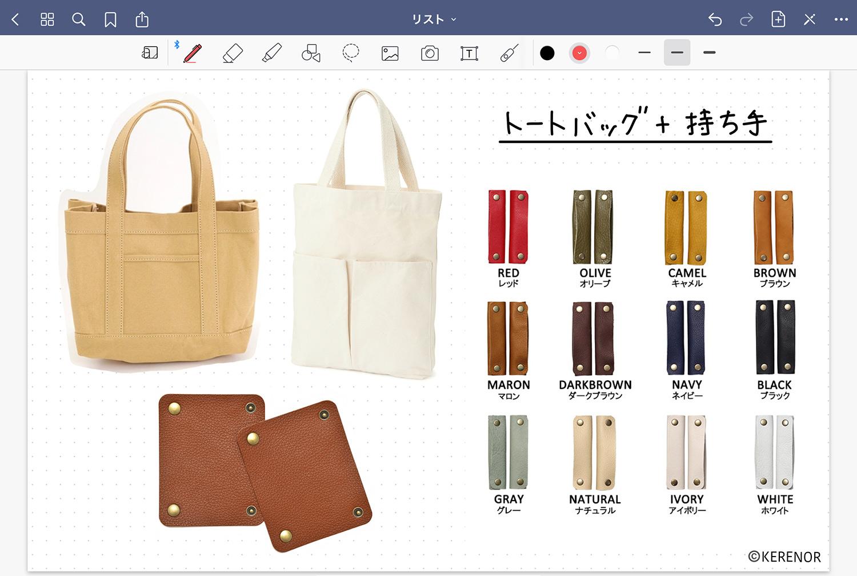 ノートアプリ 「GoodNotes 5」で視覚的に商品を比較する - バッグと持ち手の組み合わせを考える