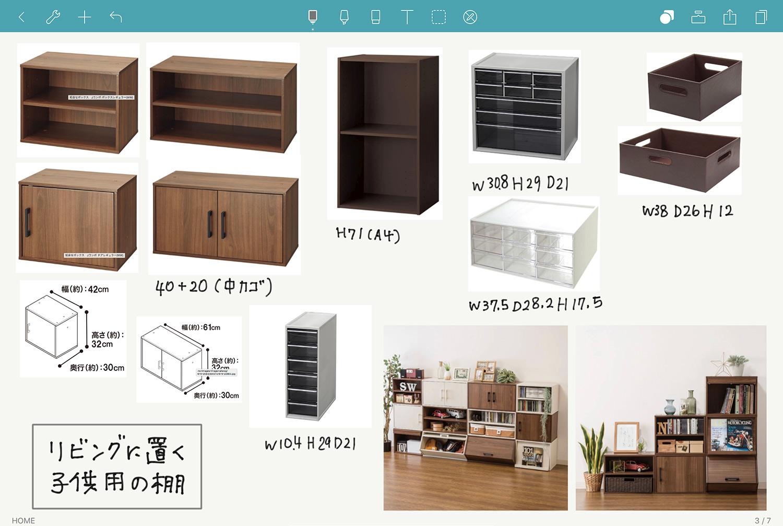ノートアプリ 「GoodNotes 5」で視覚的に家具を比較する - 部屋に合うカラーボックスを考える