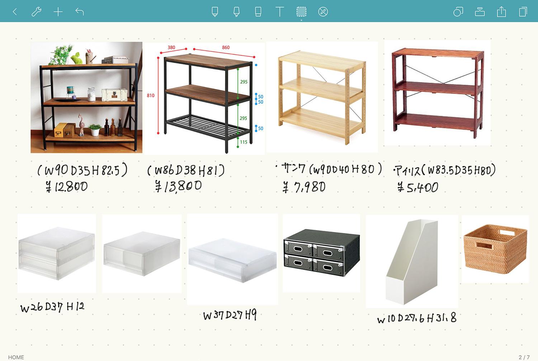 ノートアプリ 「GoodNotes 5」で視覚的に家具を比較する - 部屋に合う棚を考える