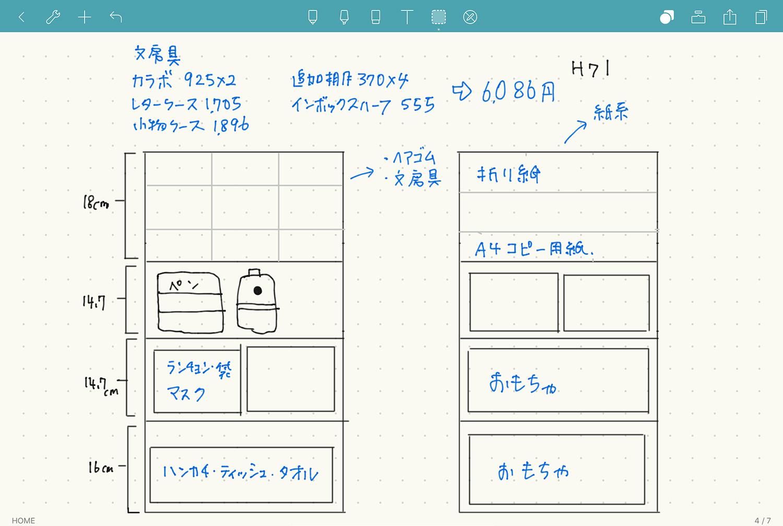 ノートアプリ 「GoodNotes 5」で設計書を作る