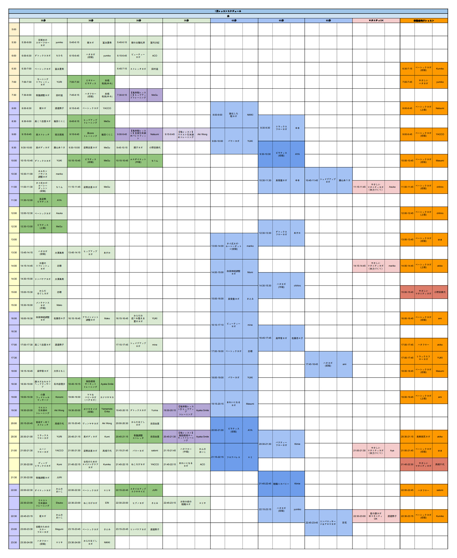SOELU(ソエル)のライブレッスンスケジュール一覧