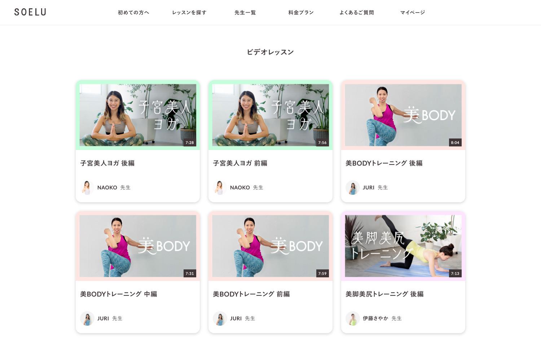 SOELU(ソエル)のビデオ(動画)レッスン