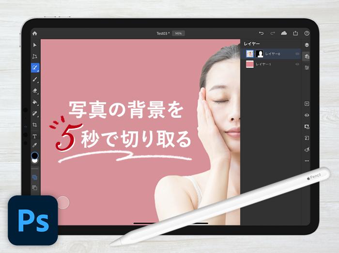 【5秒で切り抜き】iPadで写真の背景を一瞬で削除する方法【Adobe Photoshop】