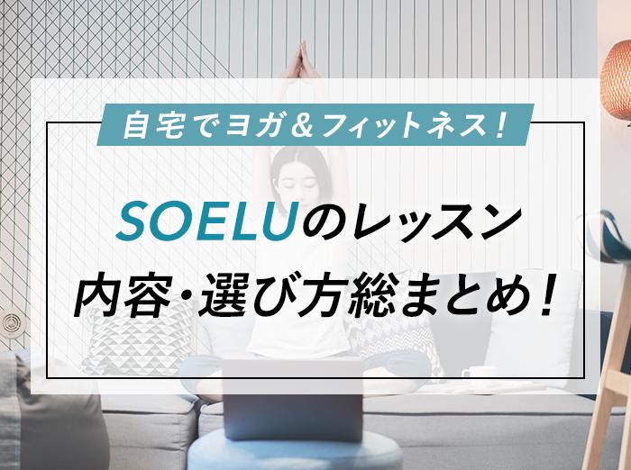 SOELU(ソエル)のレッスン内容まとめ!私のおすすめもご紹介【ヨガ/ピラティス/引き締め/脂肪燃焼】