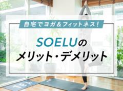 入会して分かった!オンラインヨガ SOELU(ソエル)のメリット・デメリット