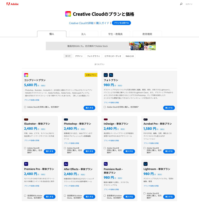 Adobe Creative Cloud 料金表