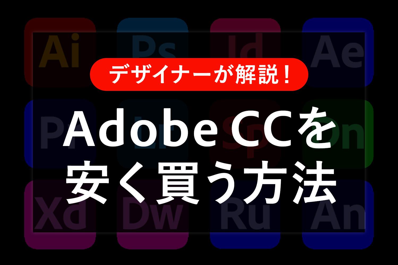【デザイナーが解説】Adobe CCソフトを安く買う3つの方法