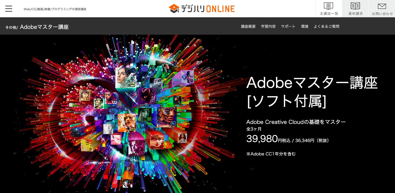 デジハリONLINE Adobeマスター講座(ソフト付属)