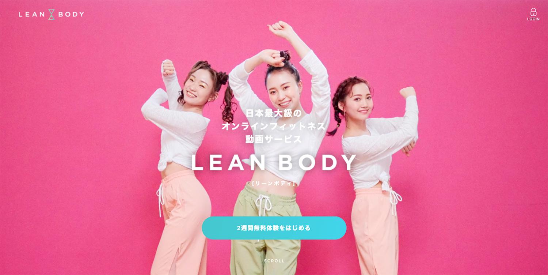 サブスクのオンラインフィットネス・オンラインヨガ 「LEAN BODY(リーンボディ)」