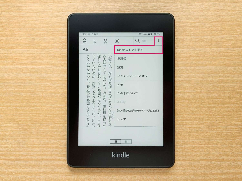 Kindle iPad比較:Kindleは本を簡単に素早く購入できる
