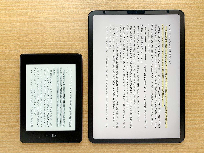 Kindle iPad比較:小説や実用書を読むならKindle