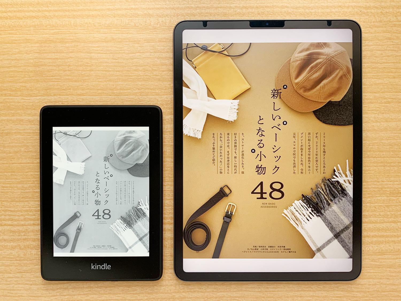 Kindle iPad比較:雑誌を読むならiPad