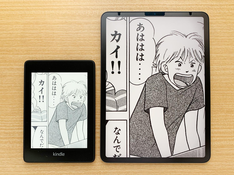 Kindle iPad比較:漫画は両方いける?