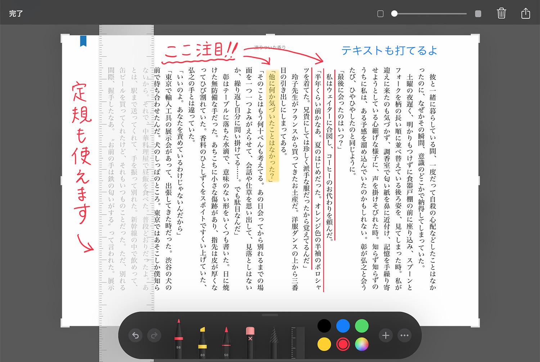 Kindle iPad比較:iPadで本にメモが書ける
