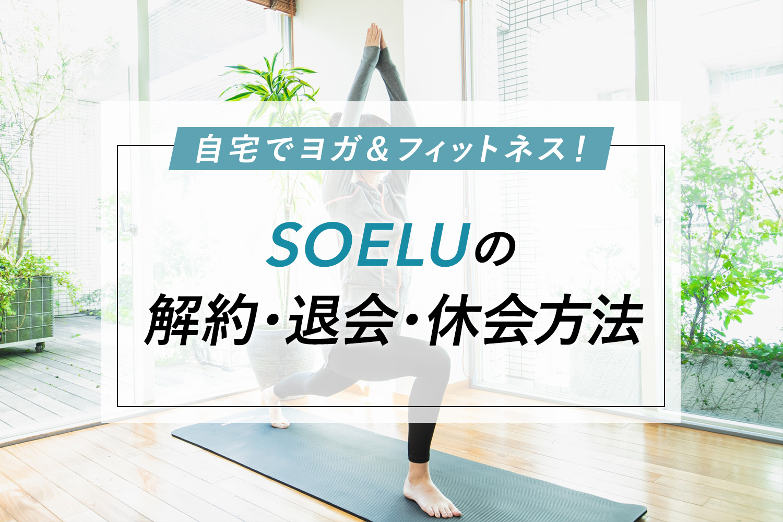 【簡単】SOELU(ソエル)の解約・退会・休会方法や違いを解説!