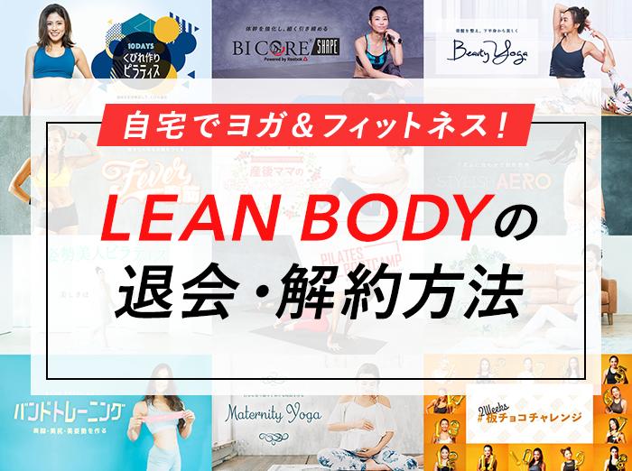 【簡単】LEAN BODY(リーンボディ)の退会・解約方法を画像で解説!