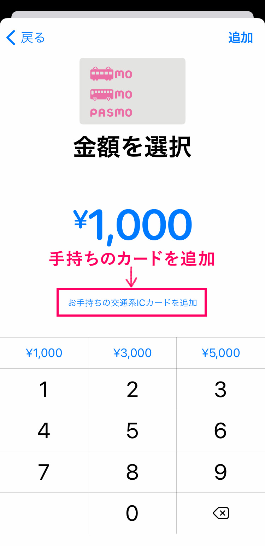 手持ちのPASMOをiPhoneのApple Payに追加(移行)する