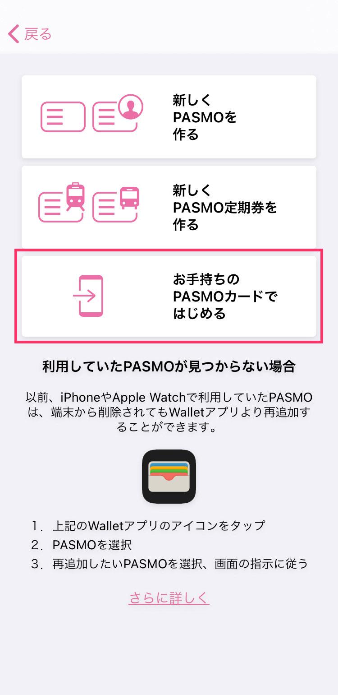 手持ちのPASMOをiPhoneのApple Payに追加(移行)する(PASMOアプリ)