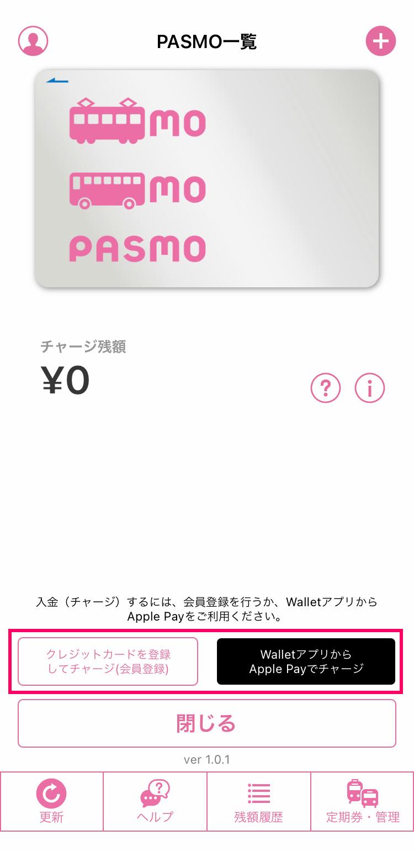 PASMOアプリでPASMOカードを新規発行する
