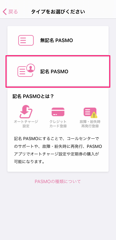 iPhoneのPASMOアプリで記名PASMOを新規発行する