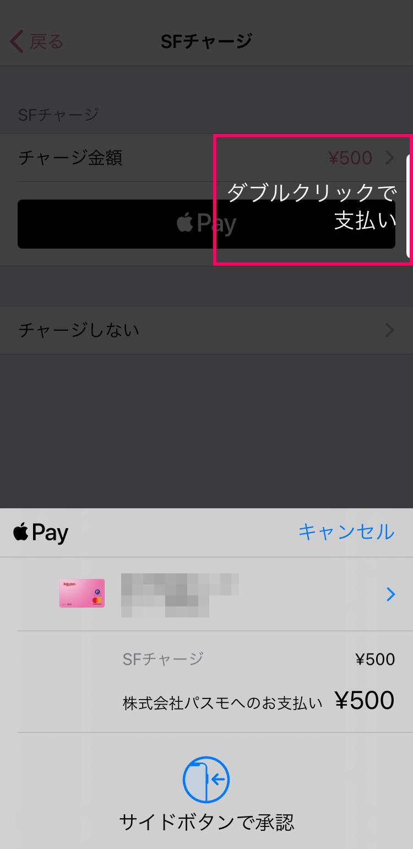 iPhoneのPASMOアプリで記名PASMOを新規発行してチャージする