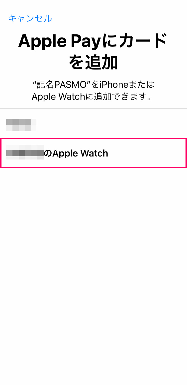 iPhoneのPASMOアプリで記名PASMOを新規発行してApple Watchに追加する