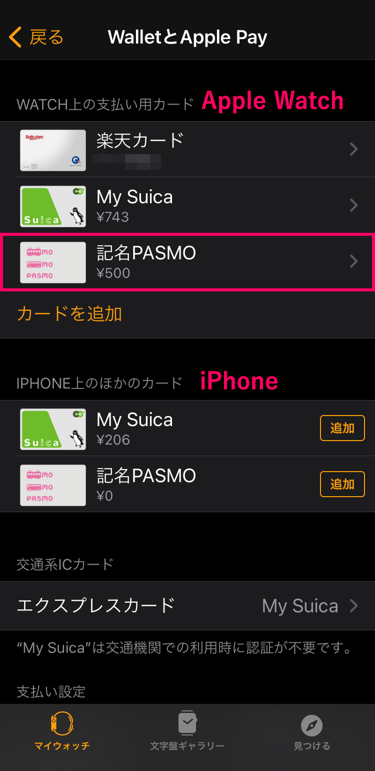 Apple WatchのWalletでPASMOを確認する