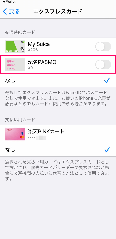 iPhoneでPASMOをえくプレスカードに登録する