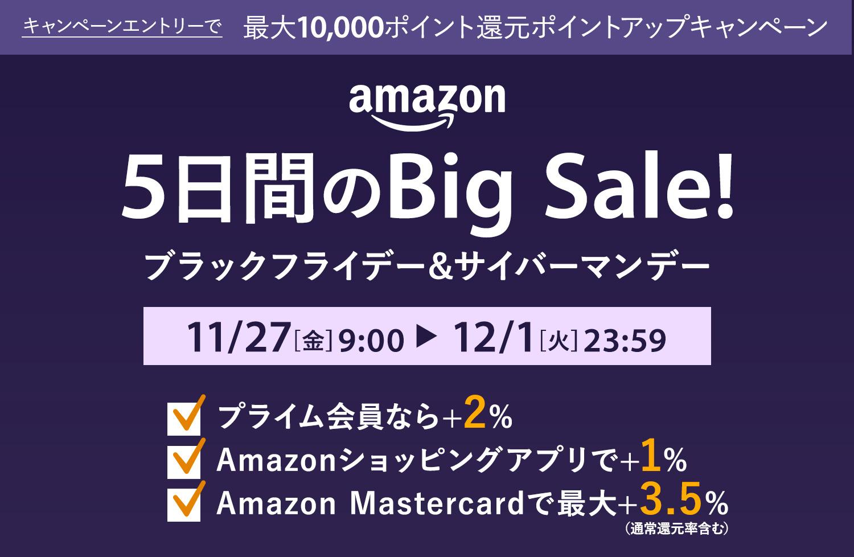 【2020年】Amazonブラックフライデー&サイバーマンデー
