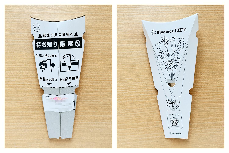 BloomeeLIFE(ブルーミーライフ)お花のパッケージ