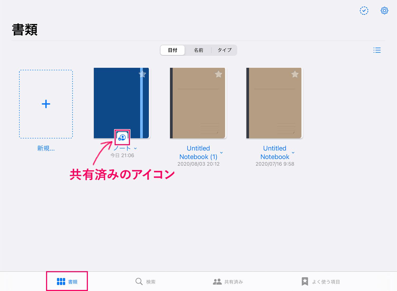 GoodNotes 5 共有されたノートにはアイコンが表示される
