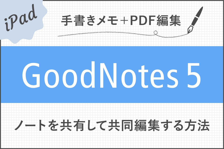 【GoodNotes 5】ノートを共有して他のユーザーと共同編集する方法