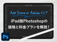 iPad版Photoshopの価格と料金プランを解説。Adobe CCとAppストア、どっちで買うのがお得?