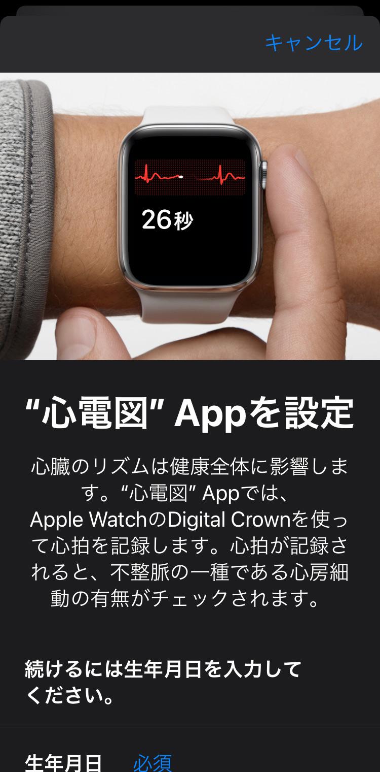 Apple Watch 心電図アプリケーションで心電図を記録する