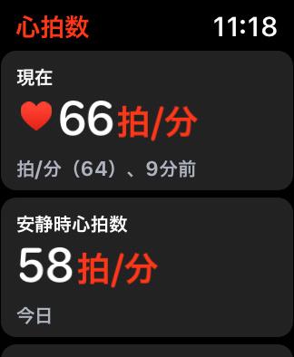 Apple Watch 心拍数を測定する