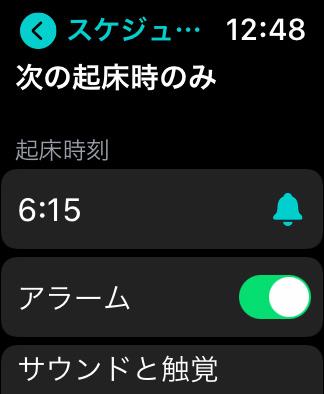 Apple Watch 睡眠アプリで睡眠を記録する