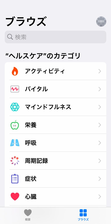 iPhone「ヘルスケア」アプリの「ブラウズ」画面