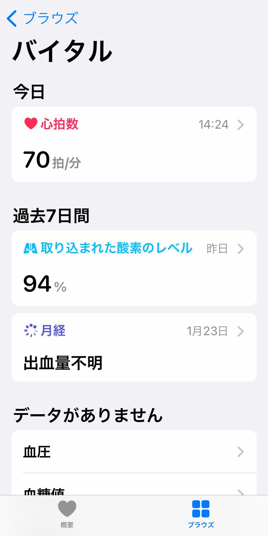 iPhone「ヘルスケア」アプリの「ブラウズ」画面で「バイタル」を確認する
