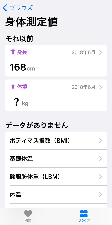 iPhone「ヘルスケア」アプリの「ブラウズ」画面で「身体測定」を記録する
