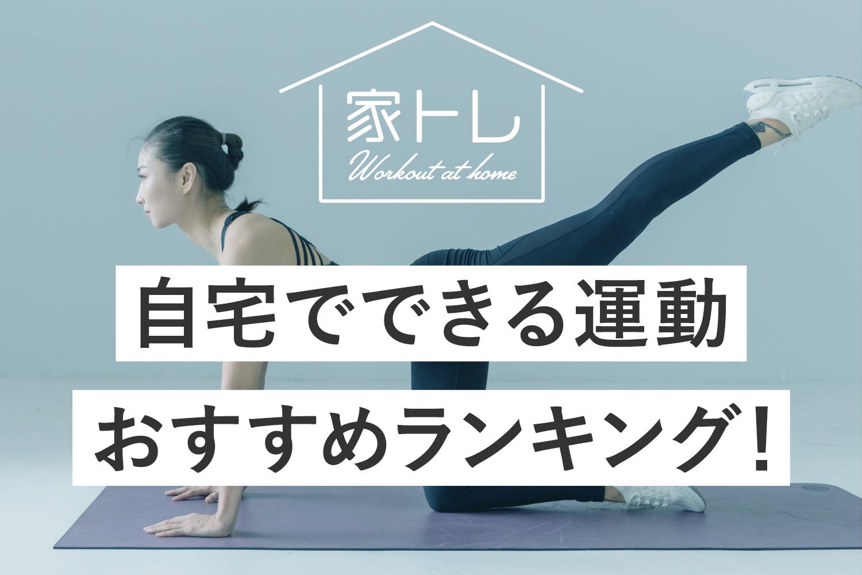 【家トレを楽しもう】私が試した「自宅でできる運動」おすすめランキング7選!