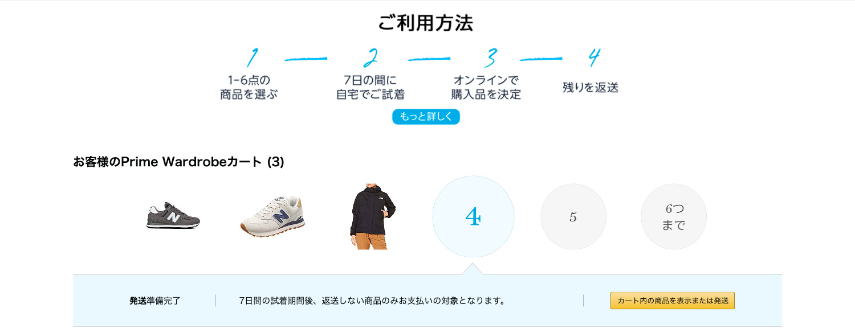 Amazon Primeワードローブ