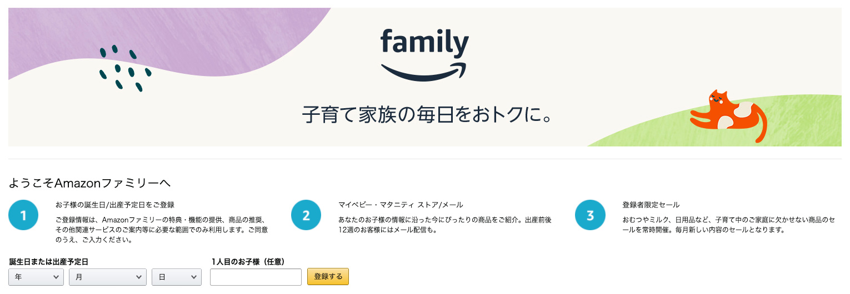Amazon ファミリー
