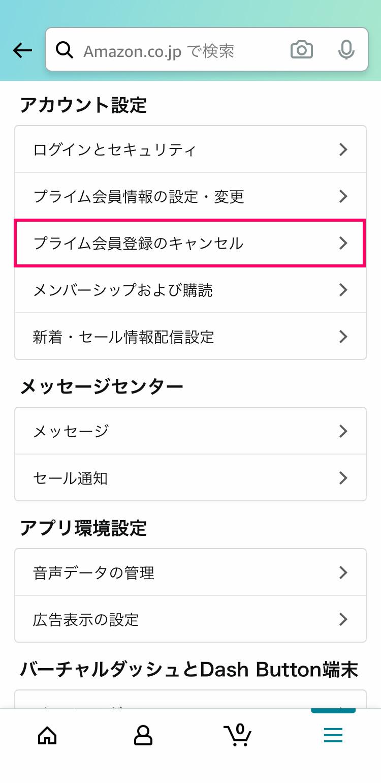 スマホのAmazonアプリでAmazonプライムを解約する