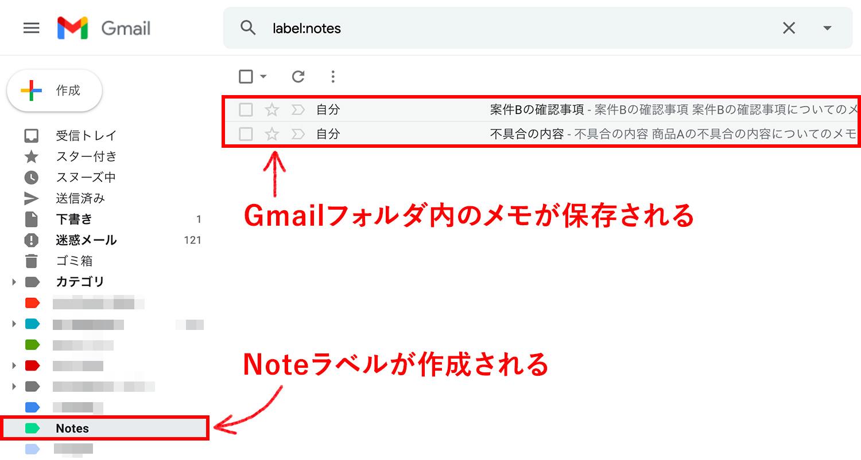 iPad純正メモアプリ:メモをGmailに保存する