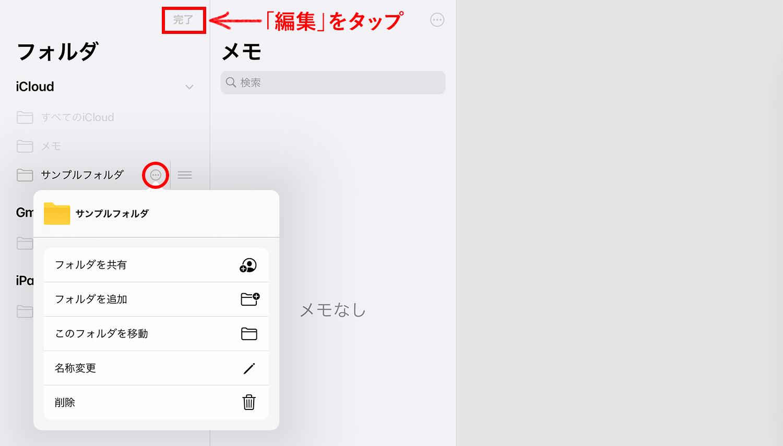 iPad純正メモアプリ:フォルダの編集方法
