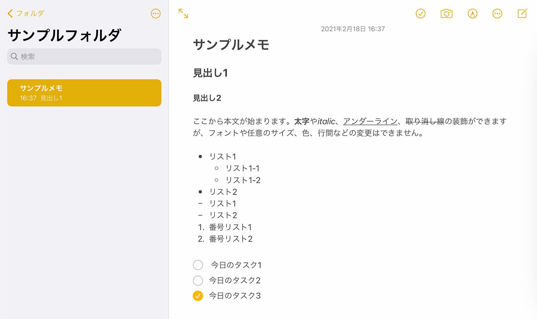 iPad純正メモアプリ:テキストでメモを書く