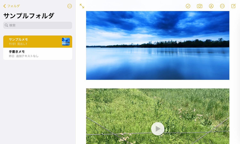 iPad純正メモアプリ:画像を追加する